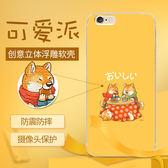IPhone 6 6S Plus 全包防摔軟殼 卡通手機殼 浮雕手機套 全包邊軟殼 可愛保護殼 軟殼 背殼 防摔殼