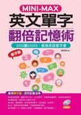 MINI—MAX 英文單字翻倍記憶術-善用單字腦,2000變20000 (附MP3)