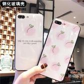 小清新水果水蜜桃蘋果x手機殼7plus玻璃殼iphone8硅膠韓國6s新款6【快速出貨八折優惠】