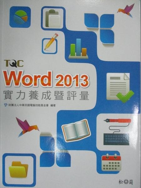 【書寶二手書T4/電腦_ZJH】Word 2013實力養成暨評量_附光碟_中華民國電腦技能基金會
