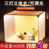 迷你小型攝影棚 拍照道具簡易攝影棚拍照燈箱 拍照箱柔光箱攝影箱HL 【萬聖節推薦】