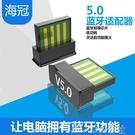 音頻接收器 電腦藍芽5.0適配器 臺式機...