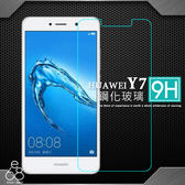 E68精品館 9H 鋼化玻璃 華為 HUAWEI Y7 5.5吋 手機保護貼 螢幕保護貼 防刮 防爆 手機膜 鋼化 玻璃貼