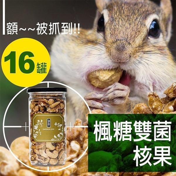 16罐【御奉】楓糖雙菌核果 GO NUTS!! 190g/罐