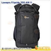 羅普 L190 Lowepro Flipside 200 AW II 新火箭手 黑色 後背包相機包 可放單眼 鏡頭 腳架 公司貨
