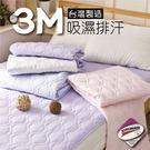 保潔墊 - 單人(單品) [3M平鋪式 ...