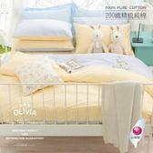 6X7尺 特大雙人床包冬夏兩用被套四件組【 BEST12  鵝黃X水藍 】 素色無印系列 100% 精梳純棉 OLIVIA