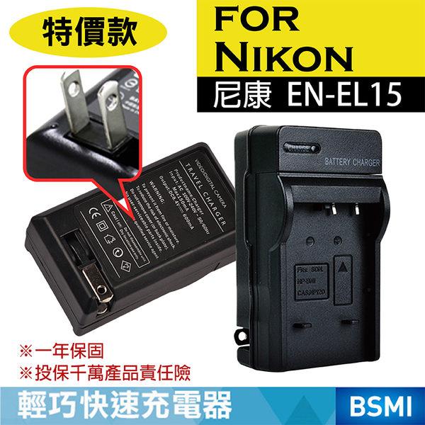 特價款@攝彩@Nikon EN-EL15相機充電器D7000 D7100 V1 D800 D800E D600 隨充