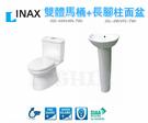 【麗室衛浴】日本INAX組合優惠專案 雙體馬桶 GC-504VAN-TW+ 長腳柱面盆GL-285VFC-TW