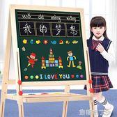 畫板磁性幼兒小黑板支架式家用雙面小學生男孩女孩寫字板 WD一米陽光