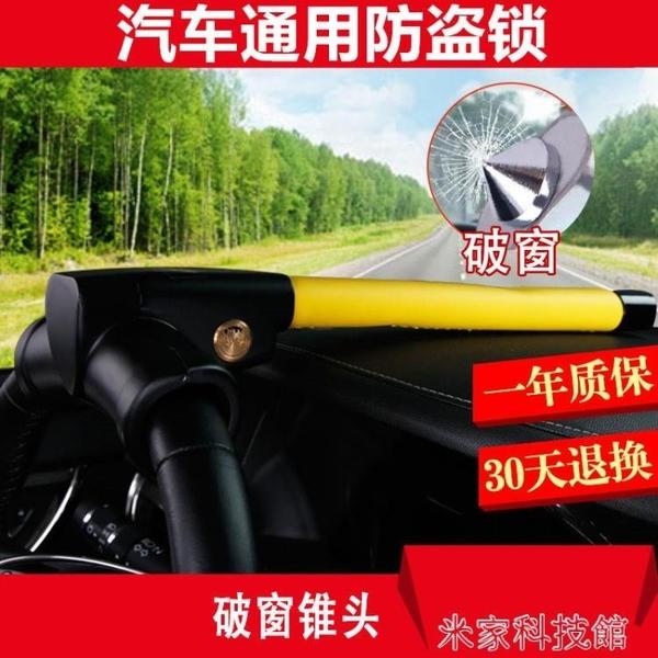 方向盤鎖 適用于豐田霸道普拉多蘭德酷路澤漢蘭達汽車方向盤鎖防盜鎖鎖 WJ米家