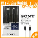 SONY Type-C 快速傳輸充電線 ...