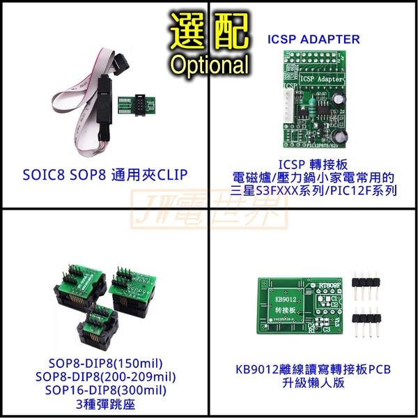 RT809F 燒錄器 2019年最新版 家電 電視 電腦 解密 維修必備工具 標配加選配[電世界940]