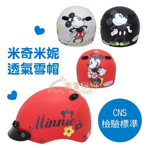 【雨眾不同】迪士尼 Mickey Mouse 米奇米妮 Minnie 透氣雪帽 成人安全帽