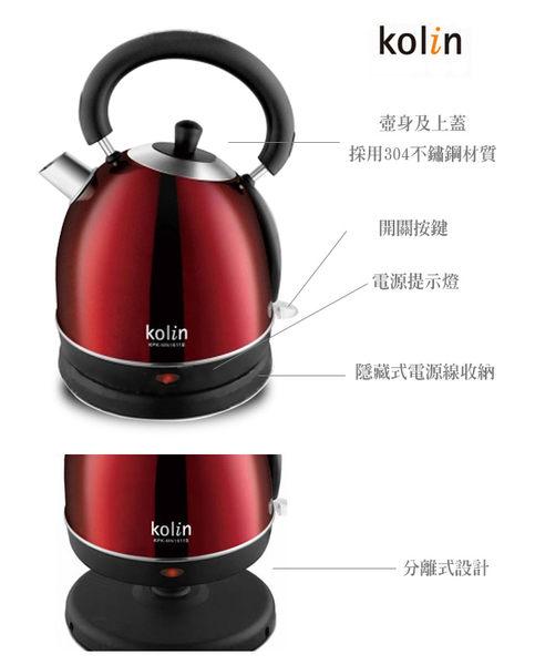 歌林kolin(1.8公升)不鏽鋼快煮壺 免運