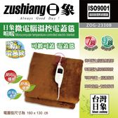 【日象】暄暖微電腦溫控雙人電蓋毯 ZOG-2330B