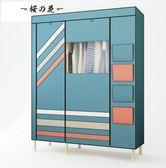 簡易布衣柜25MM管衣柜鋼管加粗加固雙人組裝衣柜簡易布藝收納衣櫥【櫻花本鋪】