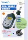 TECPEL 泰菱 SHIMPO PH-200LC 接觸/非接觸轉速計 轉速表 轉速計 日本製