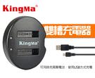 【現貨】EN-EL12 雙槽充電器 KingMa USB 座充 A900 屮Z0 (KM-002)