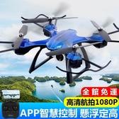 遙控飛機 無人機航拍器高清專業小學生小型迷你四軸飛行器兒童玩具遙控飛機【全館免運】