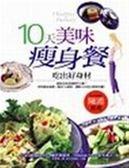 (二手書)10天美味瘦身餐