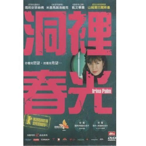洞裡春光DVD Irina Palm 瑪莉安菲絲佛 米基馬諾洛維克 凱文畢蕭 你看見慾望她看見希望 (購潮8)