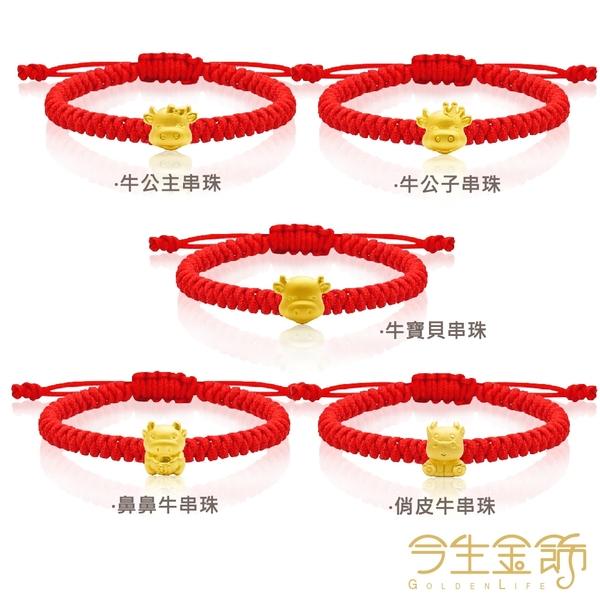 今生金飾 牛串珠手繩 黃金串珠手繩(五款任選)