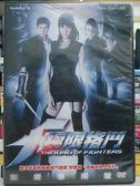 影音專賣店-G13-030-正版DVD*電影【極限格鬥】MaggleQ*李威勇*尚恩法瑞斯