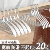 家用衣架多功能晾曬衣服撐子學生宿舍收納無痕掛鉤掛衣涼大衣架子