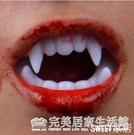 萬聖節恐怖道具兒童尖牙牙齒僵尸牙cos吸血鬼假牙牙套小虎牙扮鬼『Sweet家居』