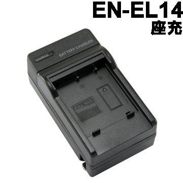 NIKON EN-EL14 / ENEL14 專用智慧型國際電壓快速充電器 (副廠)