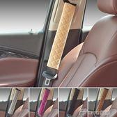 卡羅陵汽車安全帶套護肩套 保險帶套兒童護肩 加長四季通用 ciyo黛雅