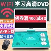 DVD播放器 高清WiFi網絡學習電腦DVD播放機一體機學生教材光碟VCD播放器