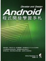 二手書博民逛書店 《Android程式開發學習手札》 R2Y ISBN:9789863753551│ChrisHaseman