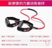 拉力器彈力繩keep女運動健身器材拉力器瘦手臂訓練胸家用阻力帶(免運)