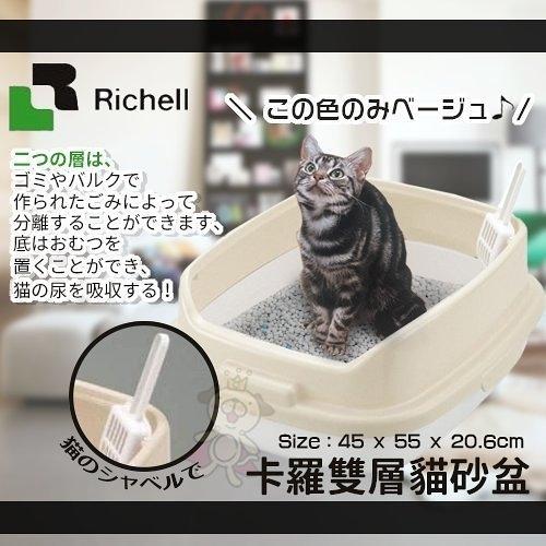 *KING WANG*日本RICHELL卡羅雙層貓砂盆【ID56043米白】松木砂&水晶砂都好用 [新色上市]