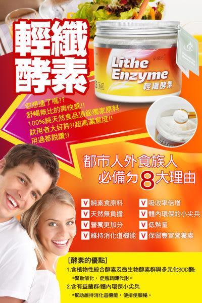 草本之家-輕纖酵素200克X1罐