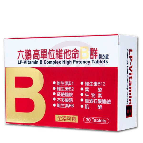 六鵬高單位維他命B群膜衣錠(30錠/盒)x1