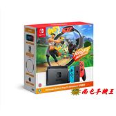 〝南屯手機王〞任天堂 Nintendo Switch 健身環大冒險同捆包【宅配免運費】