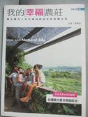 【書寶二手書T3/園藝_WFO】我的幸福農莊_陳惠雯