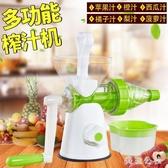 220V 榨汁機小型果汁機粗糧多功能迷你家用兒童手搖原汁機 j2453『美鞋公社』