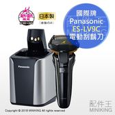 日本代購 Panasonic 國際牌 ES-LV9C 電動刮鬍刀 5刀頭 自動充電洗淨座 國際電壓