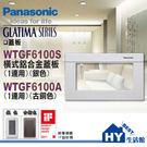 國際牌GLATIMA系列開關面板 WTGF6100S 橫式蓋板(銀色)