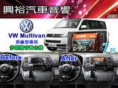 【專車專款】04~15年福斯VW Multivan專用7吋觸控螢幕多媒體主機*藍芽+導航+數位四合一(倒車選配)