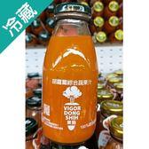 【台灣】東勢100%胡蘿蔔綜合蔬果汁/箱(290ML/  瓶)*24【愛買冷藏】
