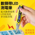 【妃凡】送電池!數顯帶LED測電筆 攜帶 驗電筆 測電筆 檢驗筆 檢電筆 照明 電壓測試 199