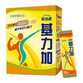 買1送1 愛斯康 基力加 粉末飲品 30包/盒  L-白胺酸 葡萄糖胺 補充體力◆德瑞健康家◆