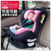 安全座椅 寶童安汽車寶寶載簡易兒童安全座椅可坐可躺雙向0-6歲 【全館9折】
