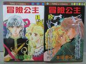 【書寶二手書T1/漫畫書_MFS】冒險公主_1&2集合售_本田惠子