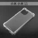 【Dapad】空壓雙料透明防摔殼 小米 小米 11 (6.81吋)
